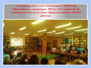 07 сентября 2015 годав библиотеке ГБПОУ РК «Калиновского техникума МСХ и СО»