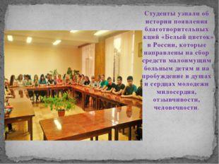 Студенты узнали об истории появления благотворительных акций «Белый цветок» в