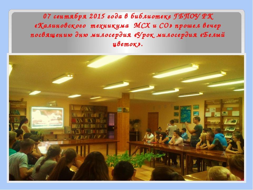 07 сентября 2015 годав библиотеке ГБПОУ РК «Калиновского техникума МСХ и СО»...