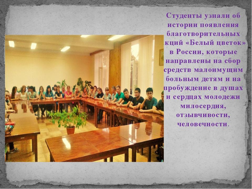Студенты узнали об истории появления благотворительных акций «Белый цветок» в...