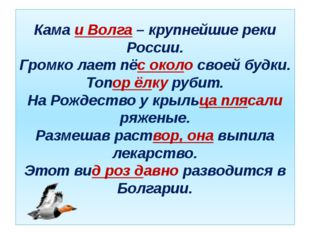 Кама и Волга – крупнейшие реки России. Громко лает пёс около своей будки. Топ