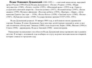 Исаак Осипович Дунаевский(1900-1955-) — советский композитор, народный арти
