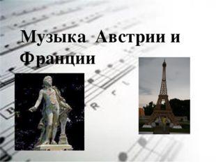 Музыка Австрии и Франции