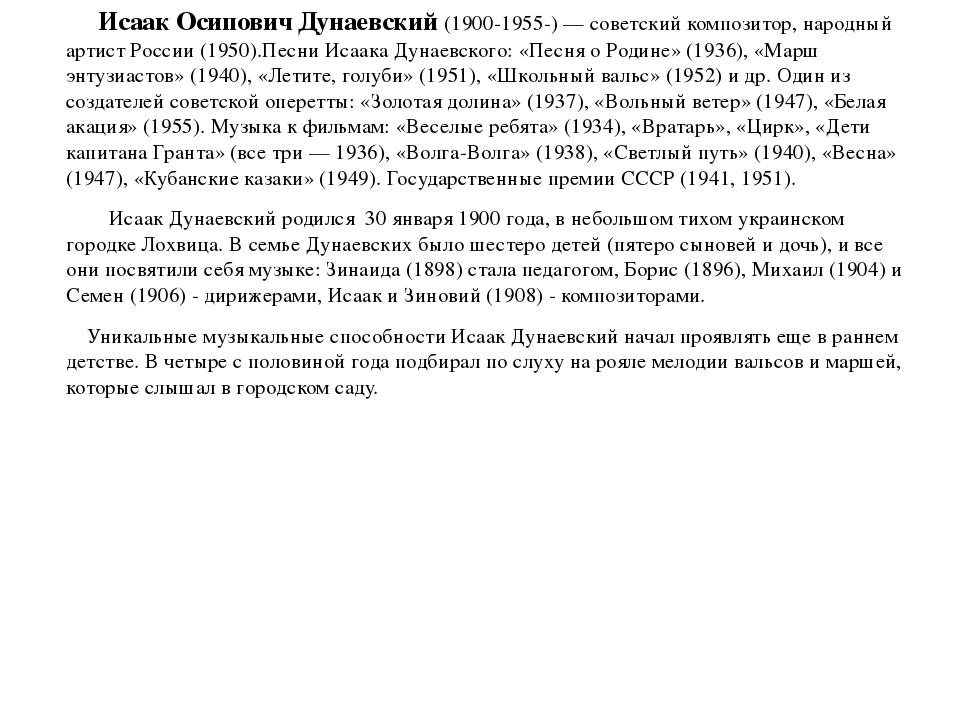 Исаак Осипович Дунаевский(1900-1955-) — советский композитор, народный арти...