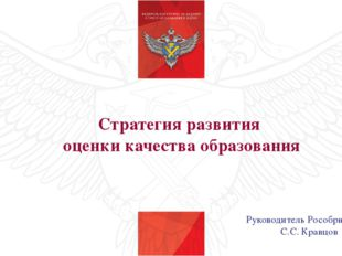 Стратегия развития оценки качества образования Руководитель Рособрнадзора С.С
