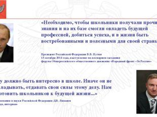 Министр образования и науки Российской Федерации Д.В. Ливанов «Ребенку должн