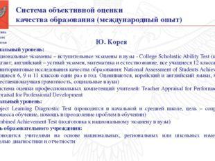Система объективной оценки качества образования (международный опыт) Ю. Коре