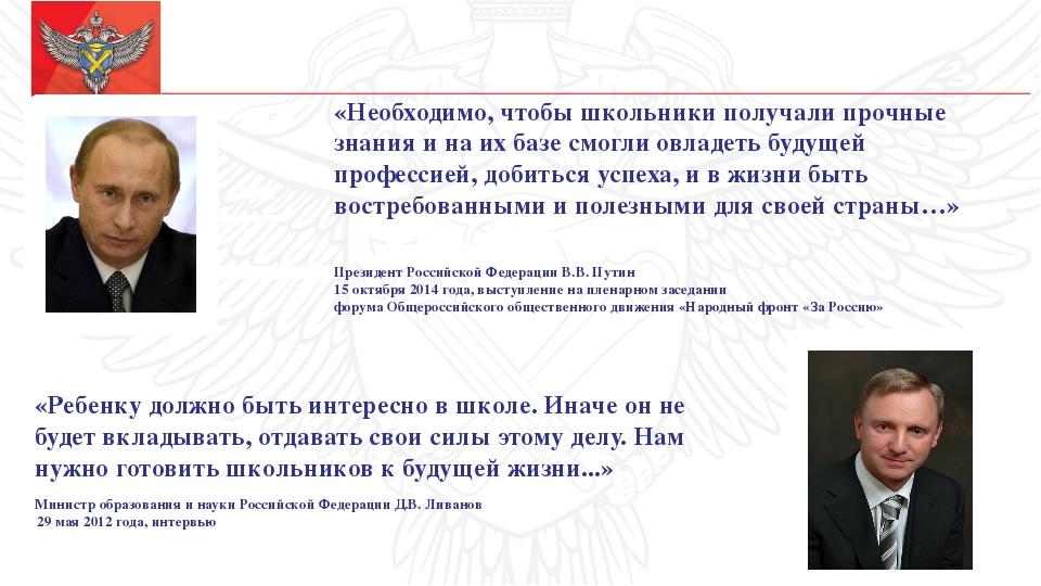 Министр образования и науки Российской Федерации Д.В. Ливанов «Ребенку должн...
