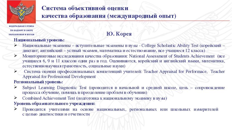 Система объективной оценки качества образования (международный опыт) Ю. Коре...