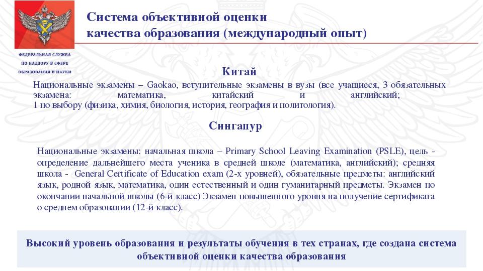 Система объективной оценки качества образования (международный опыт) Китай Н...