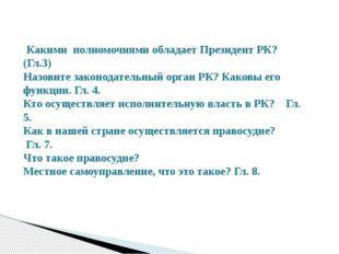 Какими полномочиями обладает Президент РК? (Гл.3) Назовите законодательный о