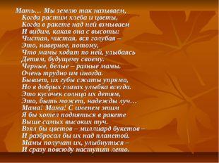 Мать… Мы землю так называем, Когда растим хлеба и цветы, Когда в ракете над