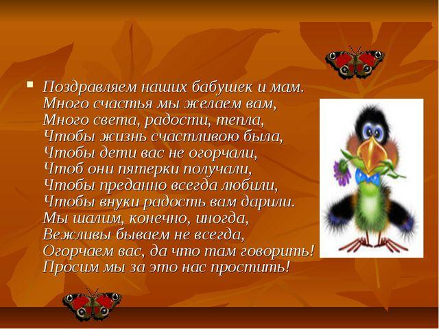 Поздравляем наших бабушек и мам. Много счастья мы желаем вам, Много света, ра...