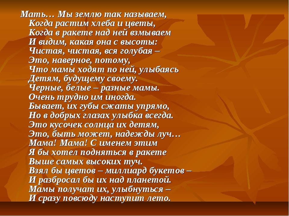 Мать… Мы землю так называем, Когда растим хлеба и цветы, Когда в ракете над...