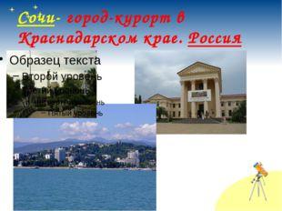 Сочи- город-курорт в Краснадарском крае. Россия