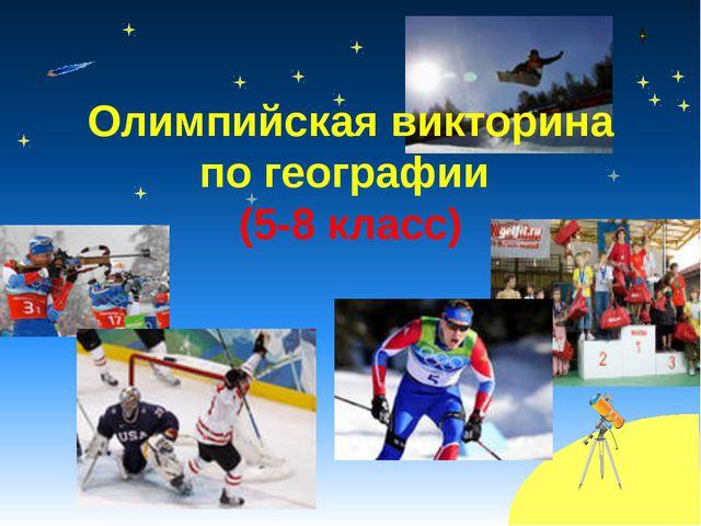 Олимпийская викторина по географии (5-8 класс)