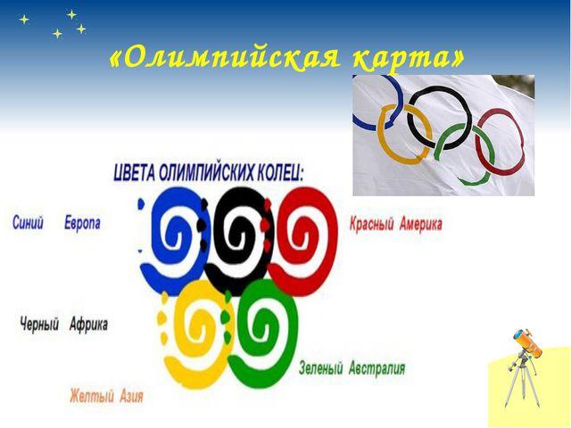 «Олимпийская карта»