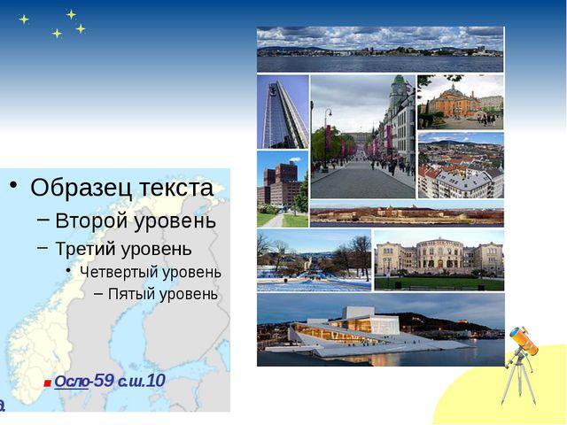 .Осло-59 с.ш.10 в.д.