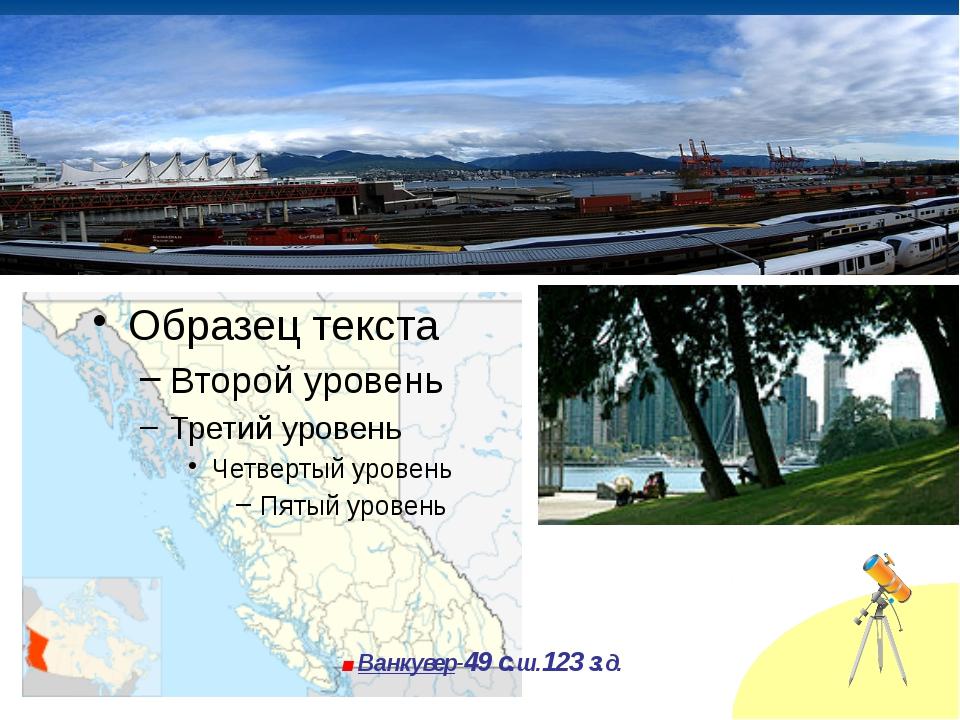.Ванкувер-49 с.ш.123 з.д.