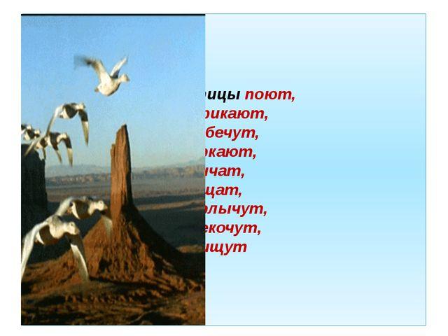 Птицы поют, чирикают, щебечут, каркают, кричат, пищат, курлычут, клекочут, с...
