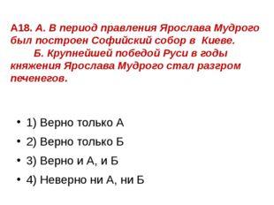 А18. А. В период правления Ярослава Мудрого был построен Софийский собор в Ки