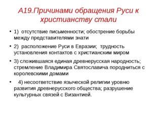 А19.Причинами обращения Руси к христианству стали 1) отсутствие письменности;