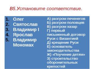 В5.Установите соответствие. Олег Святослав ВладимирI Ярослав Владимир Мономах