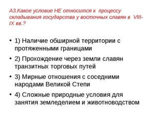 А3.Какое условие НЕ относится к процессу складывания государства у восточных