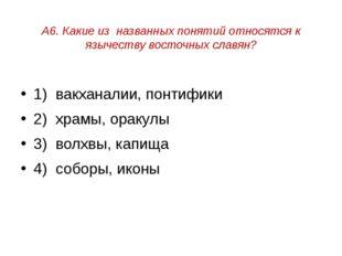 А6. Какие из названных понятий относятся к язычеству восточных славян? 1) ва