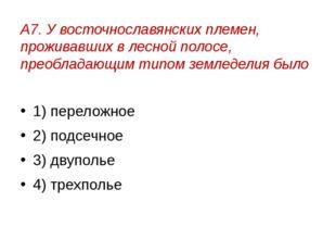 А7. У восточнославянских племен, проживавших в лесной полосе, преобладающим т