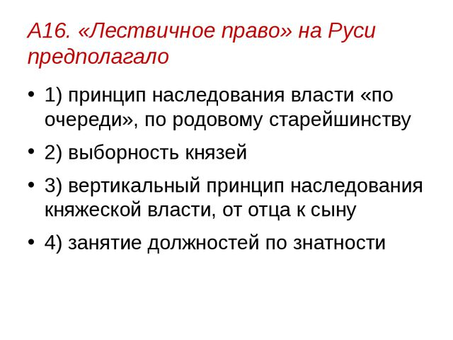 А16. «Лествичное право» на Руси предполагало 1) принцип наследования власти «...