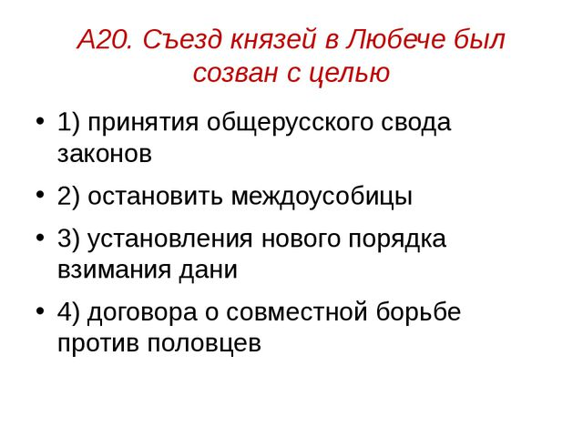 А20. Съезд князей в Любече был созван с целью 1) принятия общерусского свода...
