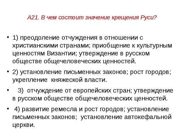 А21. В чем состоит значение крещения Руси? 1) преодоление отчуждения в отнош...