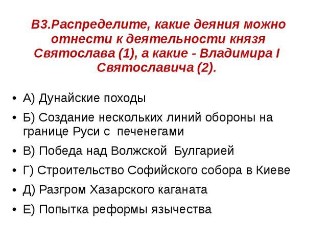 В3.Распределите, какие деяния можно отнести к деятельности князя Святослава (...