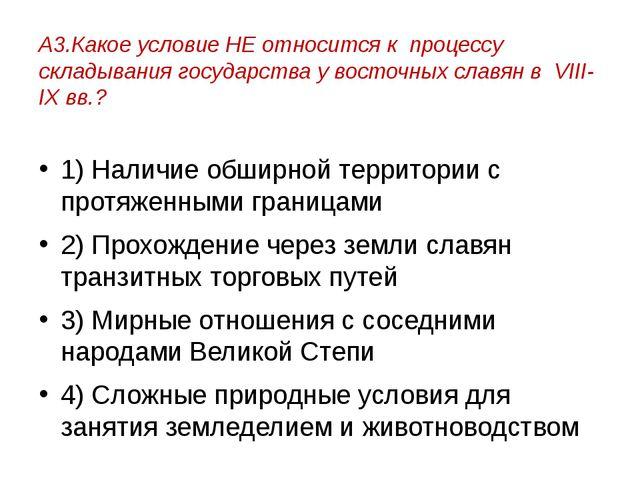 А3.Какое условие НЕ относится к процессу складывания государства у восточных...