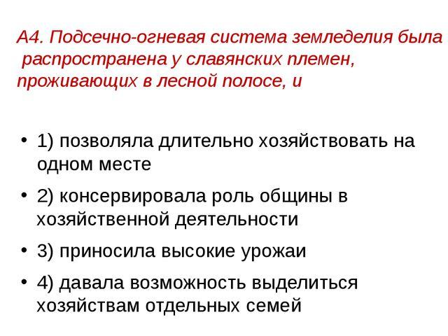 А4. Подсечно-огневая система земледелия была распространена у славянских плем...