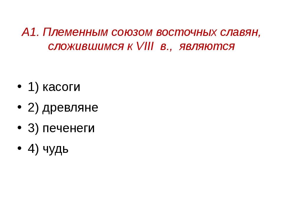 А1. Племенным союзом восточных славян, сложившимся к VIII в., являются 1) кас...