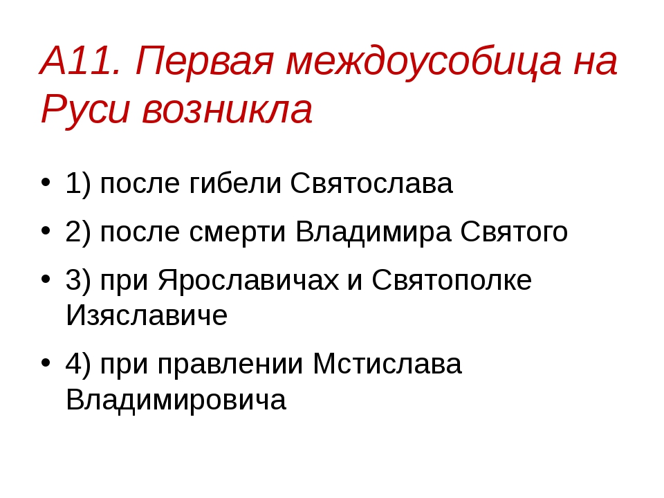 А11. Первая междоусобица на Руси возникла 1) после гибели Святослава 2) после...