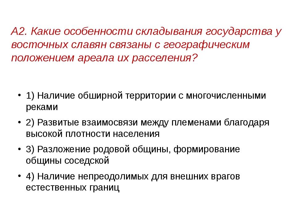 А2. Какие особенности складывания государства у восточных славян связаны с ге...