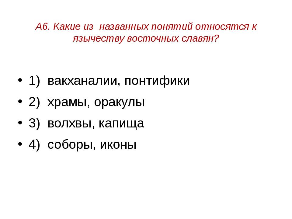 А6. Какие из названных понятий относятся к язычеству восточных славян? 1) ва...