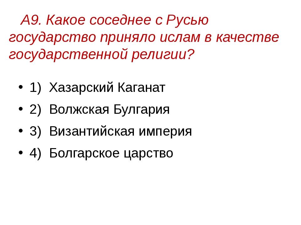 А9. Какое соседнее с Русью государство приняло ислам в качестве государствен...