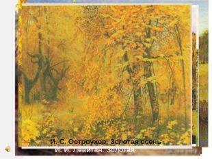 Жанры живописи Портрет Натюрморт Пейзаж К вопросам Бытовая картина Историческ