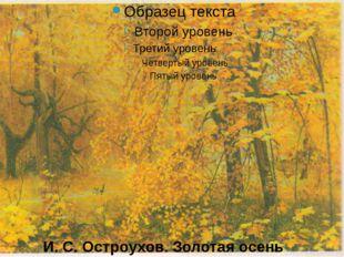 И. И. Левитан. Золотая осень В. Д. Поленов. Золотая осень И. С. Остроухов. Зо