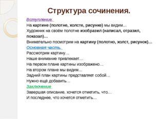 Искусствоведы о картине И.С. Остроухова «Золотая осень» «Золото повсюду: на д