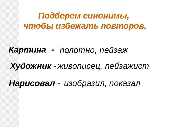 И. С. Остроухов. Золотая осень