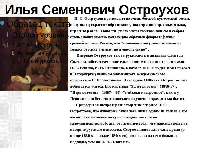 Илья Семенович Остроухов И. С. Остроухов происходил из очень богатой купеческ...