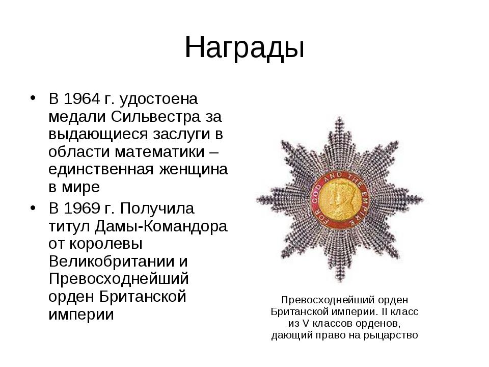 Награды В 1964 г. удостоена медали Сильвестра за выдающиеся заслуги в области...