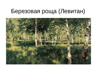 Березовая роща (Левитан)