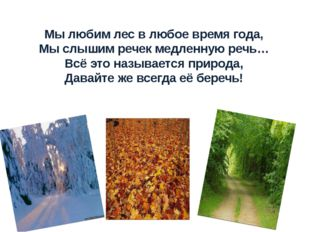 Мы любим лес в любое время года, Мы слышим речек медленную речь… Всё это назы