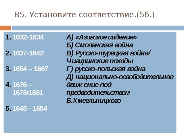 В5. Установите соответствие.(5б.) 1632-1634 1637-1642 1654 – 1667 1676– 1678/...